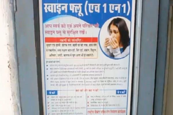 hissar swine flu killed 8 people
