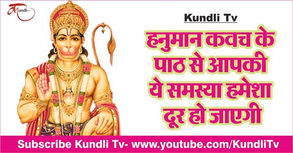 hanuman kavach mantra in hindi