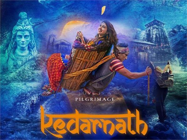 kedarnath again in trouble as a petition has been file in uttarakhand
