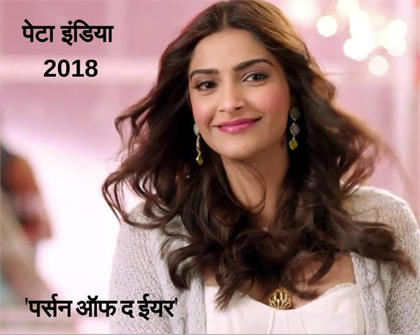 sonam kapoor named peta india 2018 person of the year