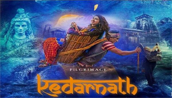 sara sushant kedarnath box office collection