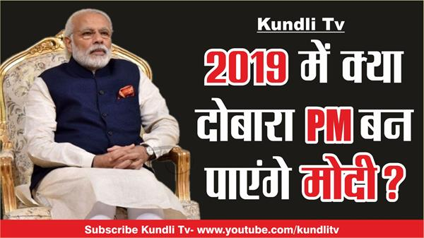 will modi be able to become pm again in 2019