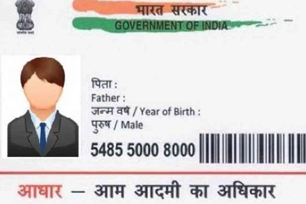 aadhar card will now be free of government offices