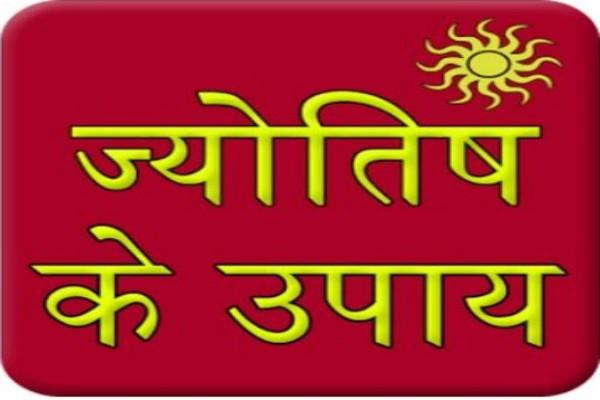 jyotish upay for improvement of wealth and health