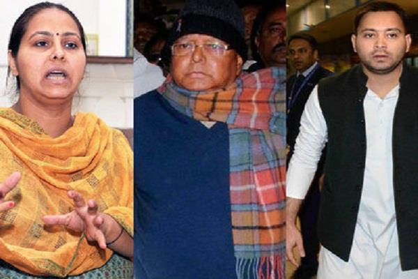 investigative agencies will targeted on lalu family
