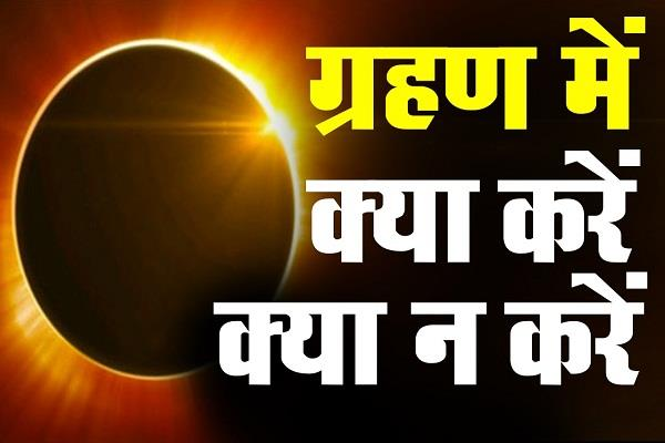 beware from lunar eclipse specially pregnant women