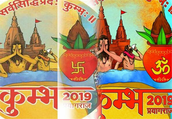 state government made changes in kumbh s people