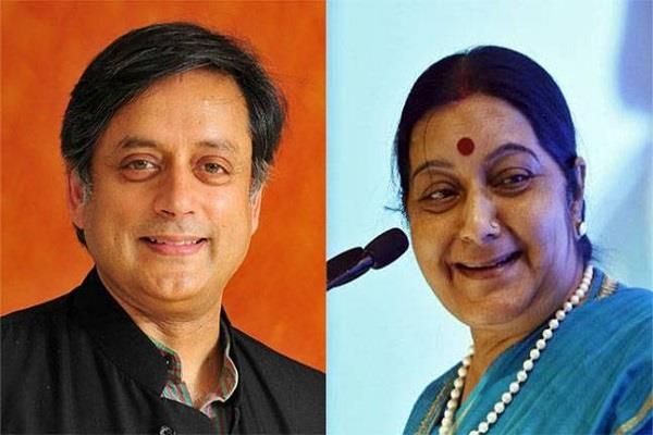 shashi tharoor and sushma fight against hindi language