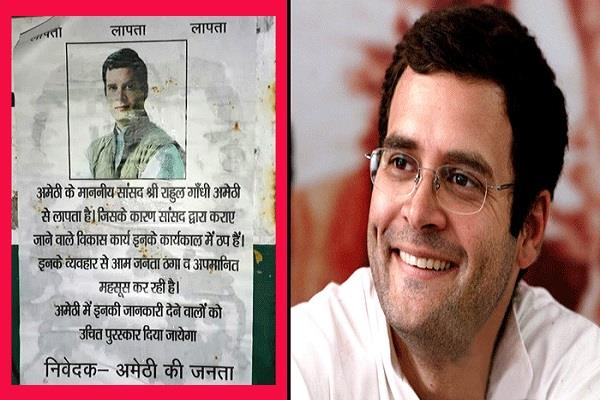 rahul s missing rahul s poster founder will get good prize