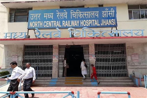 jhansi railway hospital is in bad shape due to lack of resources