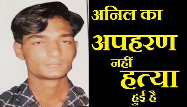 anil murdered not kidnapped