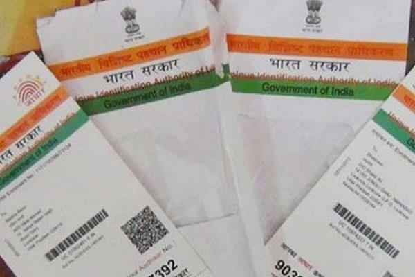 aadhaar case  three questions raised by the petitioners