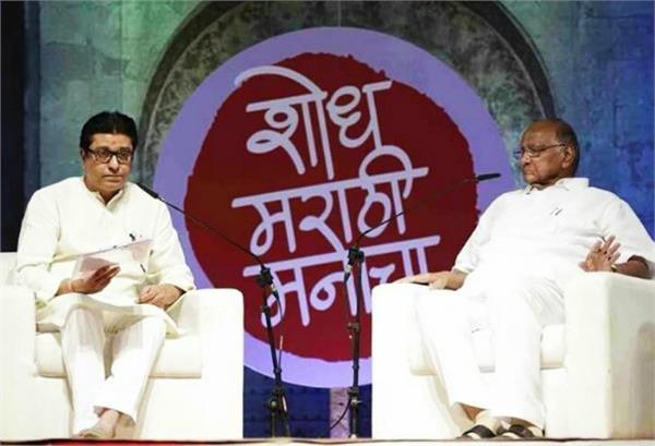 raj thackeray interviewed sharad