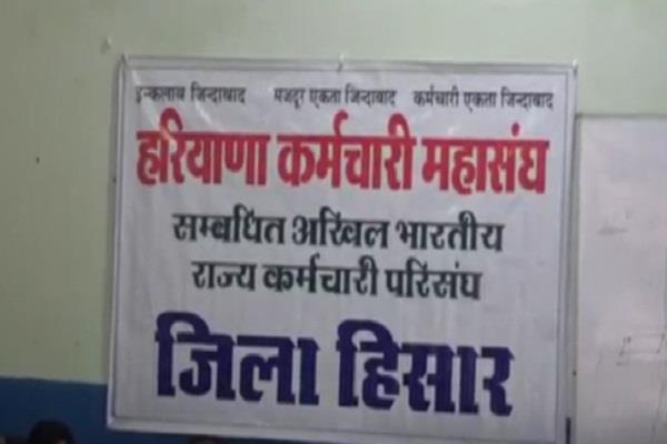 haryana workers strike will be on february 20 protest against government