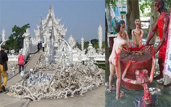 नर्क मंदिर: यहां पापों का पश्चाताप करने दूर-दूर से आते है पर्यटक