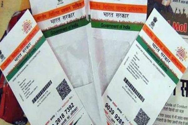 haryana chandigarh aadhar card government of haryana treatment