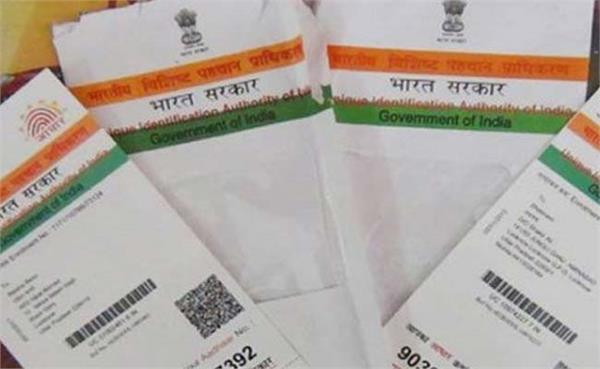 uidai expressed concern over the aadhaar card of plastic