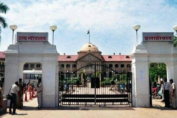 decision of the allahabad high court
