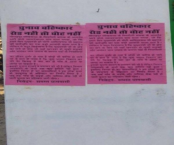 gorakhpur boycott by boycott by election poster for road no no vote