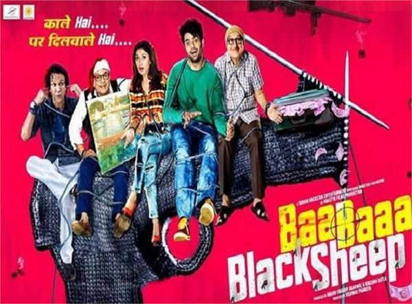 movie review of baba black sheep