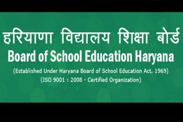 haryana board paper news