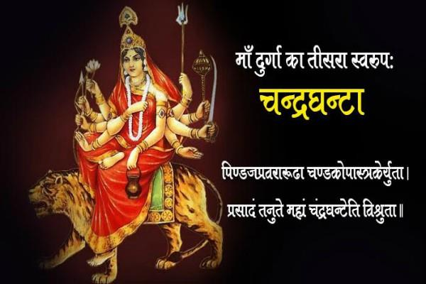chaitra third navratri puja of devi chandraghanta