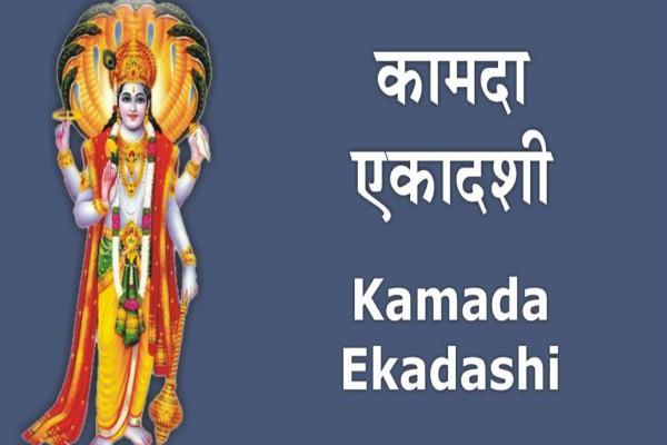 kamada ekadashi 27th march