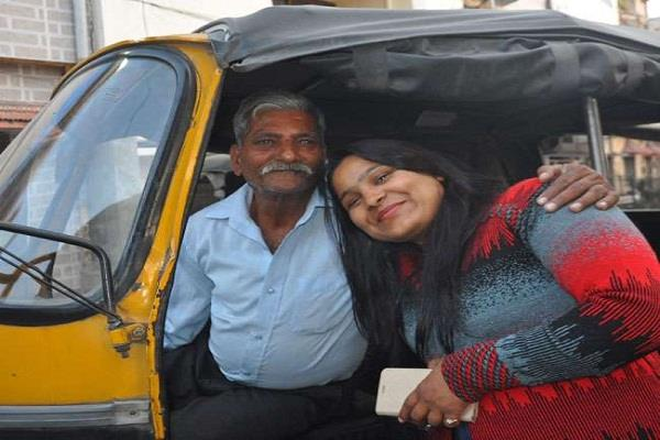 auto driver daughter gave father to the fruit of his hard work
