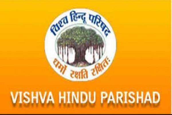 vhp will wake the ram temple through shri ram mahotsav