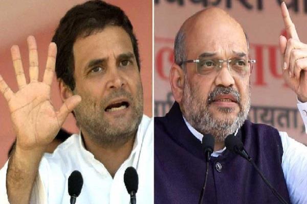 shah remarks on rahul