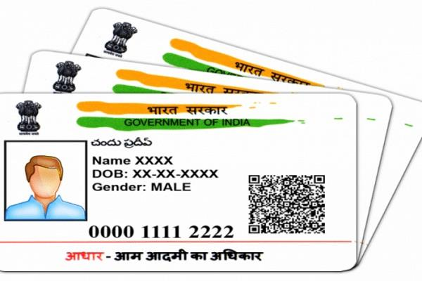 uidai has told people be careful while sharing the online base number