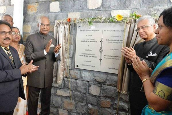 inauguration of world hindi secretariat building in mauritius