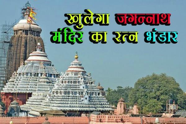 jagannath temple gems to be opened after 34 years