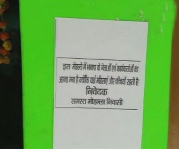 this village of up banned the entry of bjp leaders