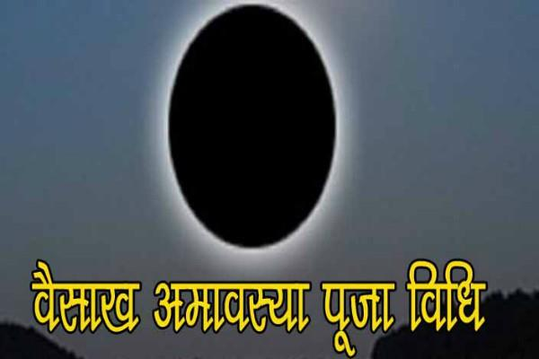 vaishakh amavasya on 16th april 2018