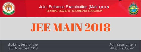 cbse jee main 2018 results
