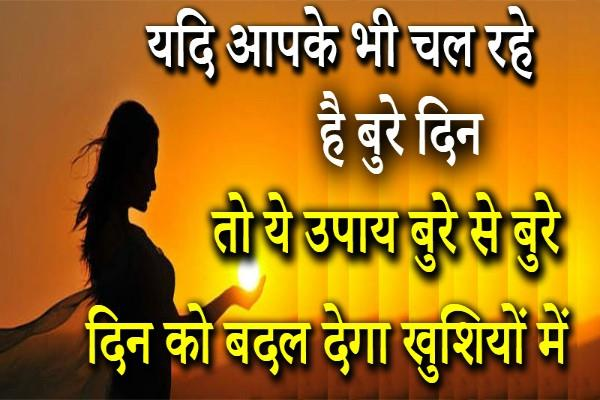 astrology must do these upay