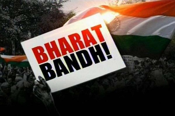 bharat bandh call