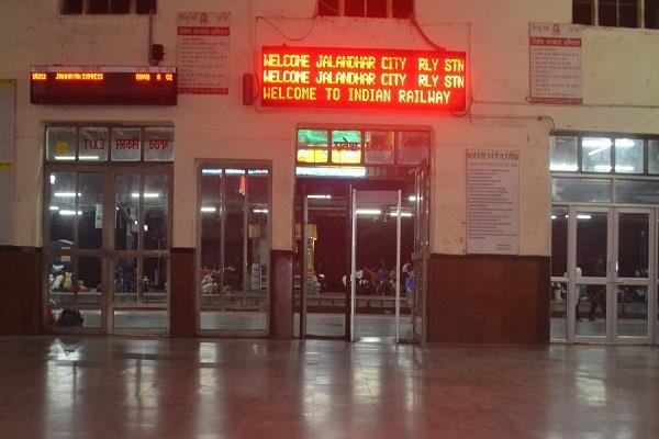 jalandhar news railway station