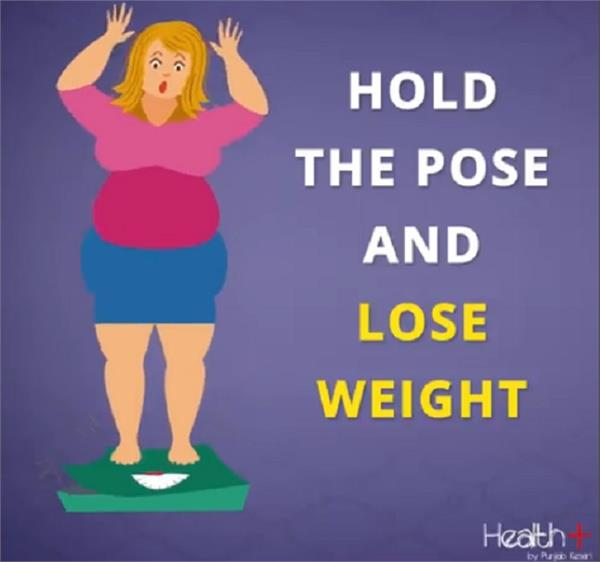 hold the pose and lose weight