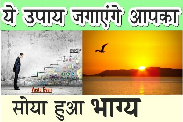 astrology opinion how to remove difficulties in life