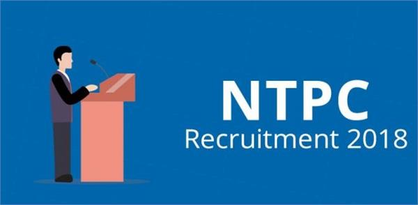 ntpc diploma engineers jobs