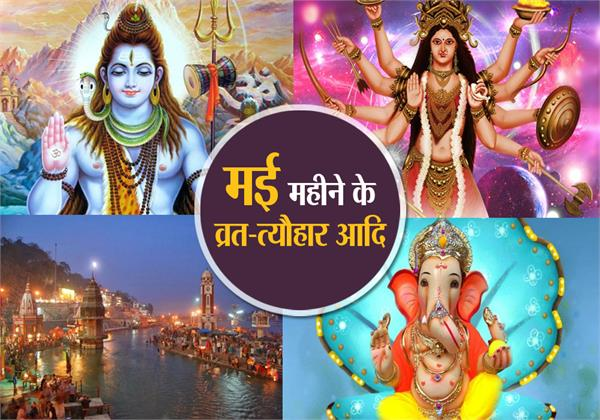 fast and festivals of may month