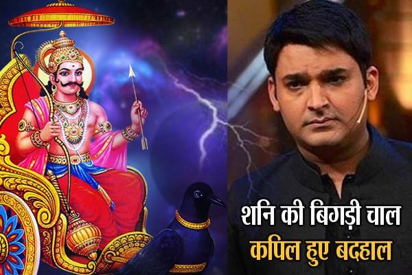 kapil sharma stars are not merry saturn is heavy
