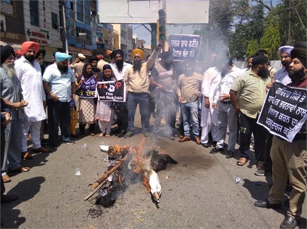 protests against nanak shah fakir