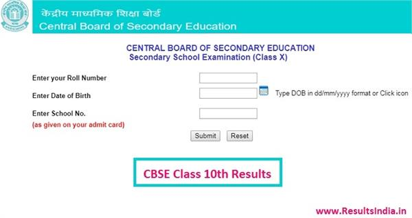 cbse board 2018 exam paper result