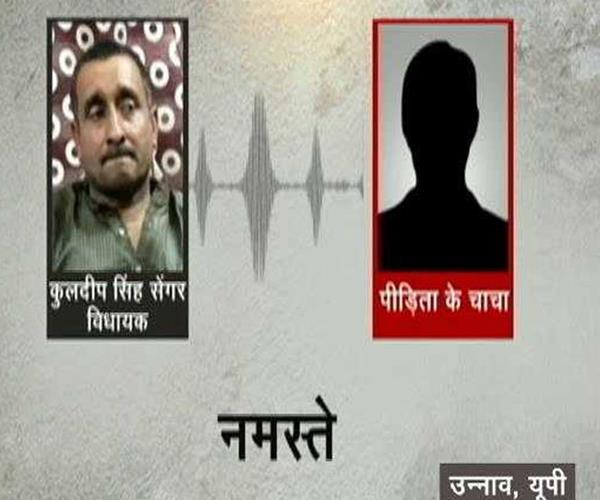 rape accused bjp legislator s audio viral