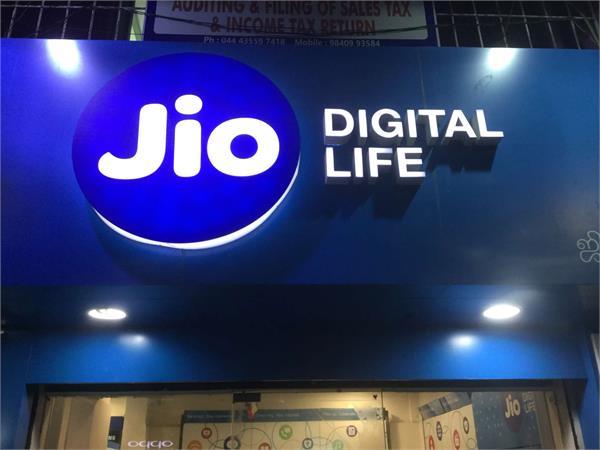 reliance jio job mobile company