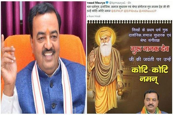 these leaders trolled with deputy chief congratulated guru nanak jayanti