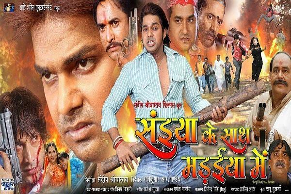 bhojpuri movie titles
